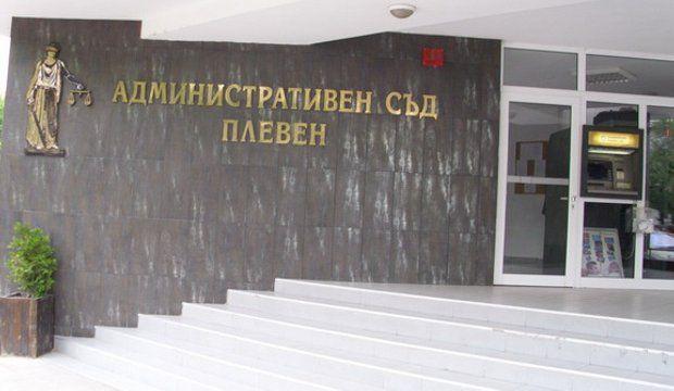 Административен съд – Плевен