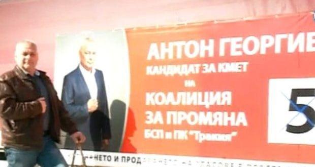 Антон Георгиев