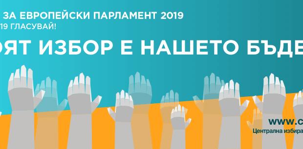 Състава на РИК за 15 МИР-Плевен за евроизбори 2019